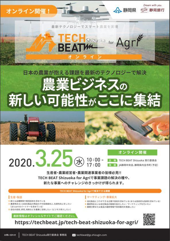 農業版TBS Onlineチラシ