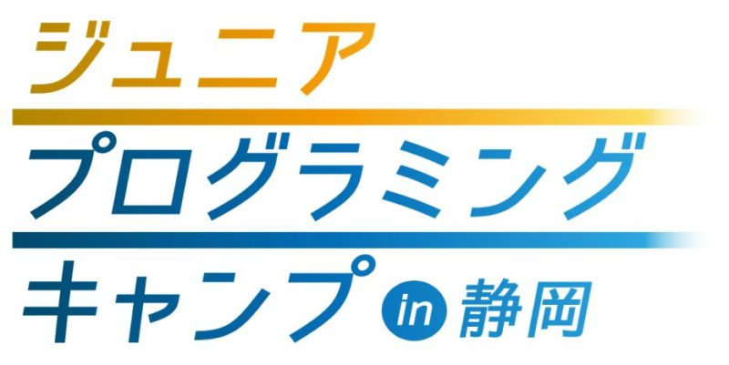 ジュニアプログラミングキャンプin静岡