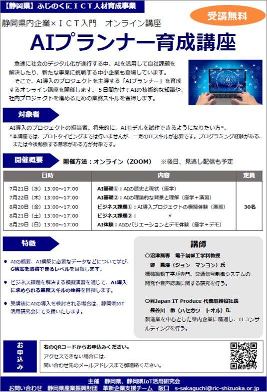 【終了】沼津高専連携「AIプランナー育成講座」を開催します!