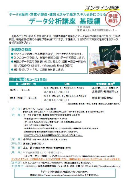 【満席】静岡大学連携「データ分析講座」を開催します!