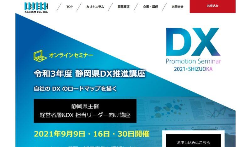 【終了】静岡県DX推進講座を開催します!~経営者層&DX 担当リーダー向け講座~